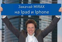 http://www.mirax.ru/Portals/0/ip.jpg